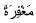Sahabelere kimler ve neden saldırıyorlar 1 | Prof. Dr. Osman Şahin 2