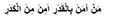 Murad-ı İlahi, zalimlere mühlet ve kötü idareciler | Prof. Dr. Osman Şahin 2